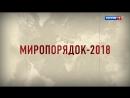 Документальный фильм Владимира Соловьева - Миропорядок