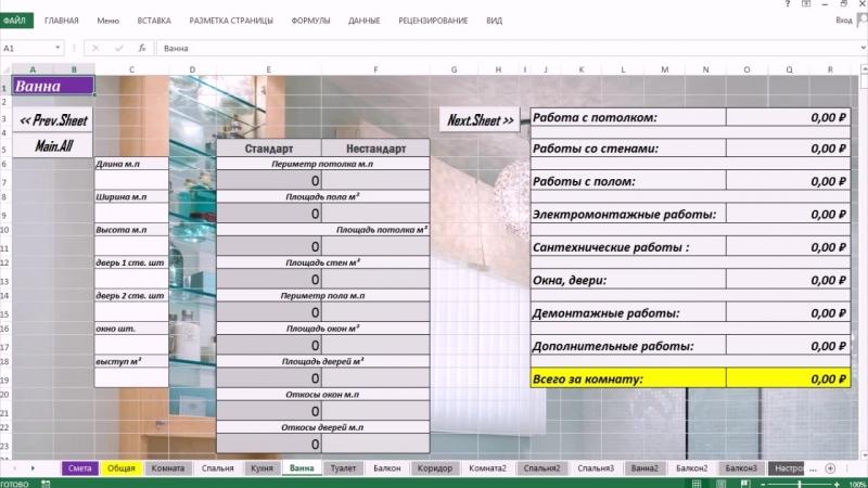 Видео описание программы Сметный Express Калькулятор