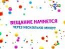Переход вещания Теленяня/Карусель, 27.12.2010