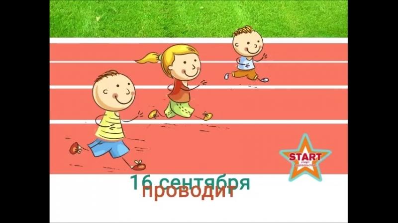 Легкоатлетический кросс Архангельск, 16 сентября
