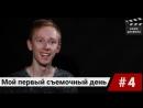 Мой первый съемочный день. Кино дневник ( 4 выпуск ) актер Артем Мельничук