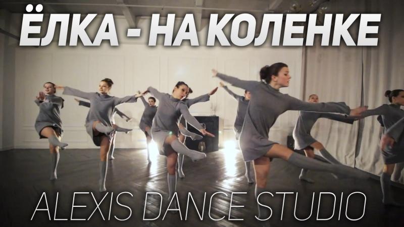 Ёлка - На коленке | Группа по Contemporary | Школа танцев Alexis Dance Studio