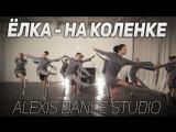 Ёлка - На коленке Группа по Contemporary Школа танцев Alexis Dance Studio
