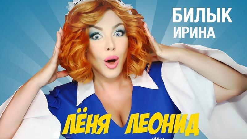 Ирина Билык - Лёня, Леонид (премьера, 16)