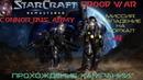 StarCraft Remastered Прохождение кампании Терранов Часть 4 Миссия Нападение на Корхал