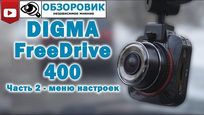 Обзор обновленного видеорегистратора DIGMA FreeDrive 400. Часть 2 - меню настроек