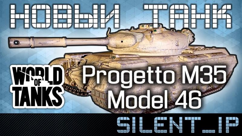 World of Tanks Новый премиум танк Progetto M35 Mod 46