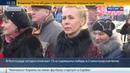 Новости на Россия 24 • В России отмечают 73-ю годовщину победы в Сталинградской битве