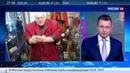 Новости на Россия 24 • Стас Барецкий забросал долларами главреда Эха Москвы