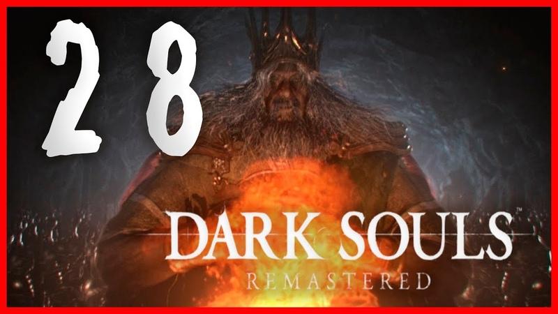 Босс Нагой Сит и босс Гвин Повелитель Пепла (ФИНАЛ) ➤ Dark Souls: Remastered 28