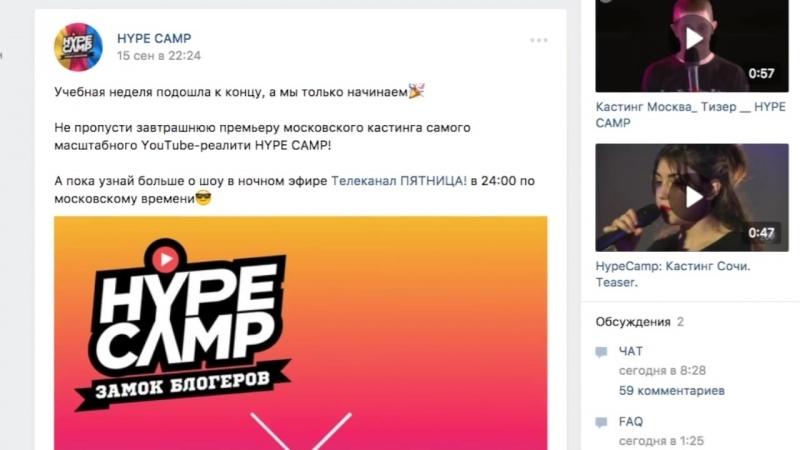 HYPE CAMP или как набать детей на деньги Обзор