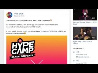 HYPE CAMP, или как набать детей на деньги - Обзор