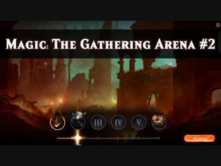 Гайд #2   Обучение Magic: The Gathering Arena