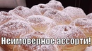 Ароматные булочка ассорти или отрывной пирог! Assorted buns!