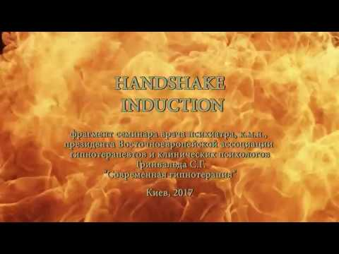 Handshake induction