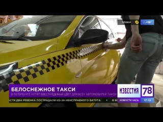 Белоснежное такси