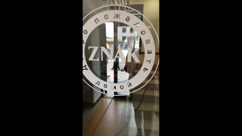 Субботник в городе будущего ZNAK