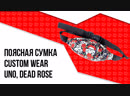 Поясная сумка Custom Wear - Uno, Dead Rose