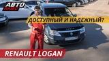 Renault Logan доставит меньше проблем, чем одноклассники  Подержанные автомобили