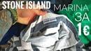 Stone Island MARINA за 1 ЕВРО
