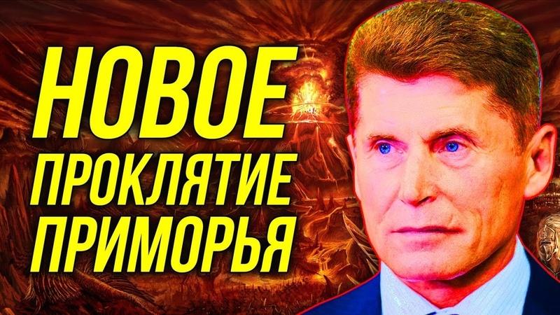 🔔Кожемяко Серийный Губернатор/Как Продвигает Кремль
