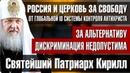 Патриарх Кирилл. Дискриминация недопустима. За альтернативу. Тотальный контроль - проект антихриста