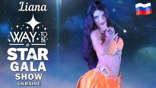 Gala Show ☆ Way to be a STAR ☆ Ukraine ★2018★ Liana