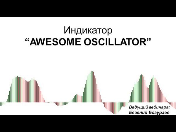 Форекс Индикатор Awesome Oscillator