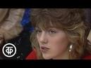 ...До 16 и старше. Эфир 24.05.1988. Интервью с В.Пресняковым, жестокие школьники 1988