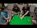 Покер Субботний вечер