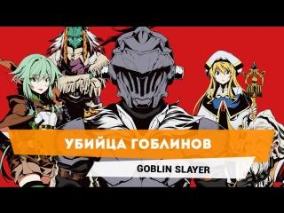 Убийца гоблинов | Goblin Slayer - Трейлер аниме [2018]