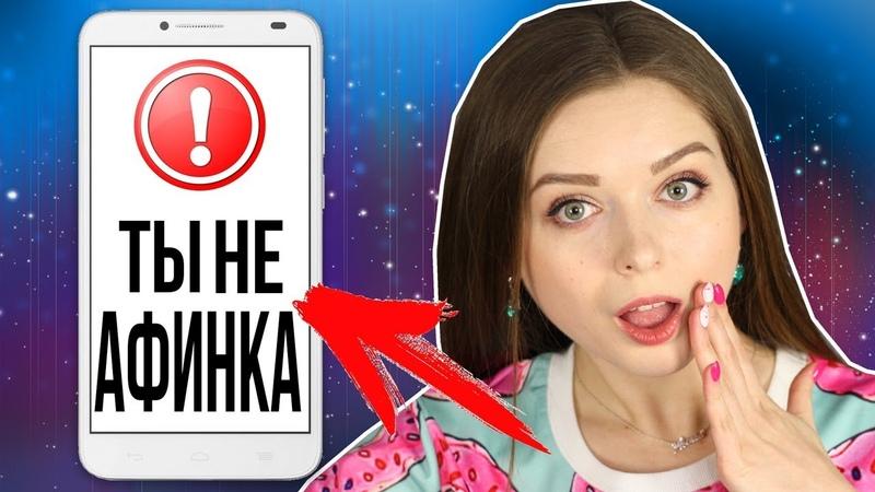Провалила тест на Афинку! Прохожу тест из интернета 🐞 Afinka