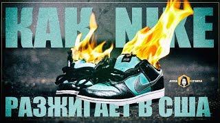 Как Nike разжигает в США (и зарабатывает на этом) (Анна Сочина)