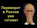 Переворот в России уже готовят, Путина ждет судьба Януковича.