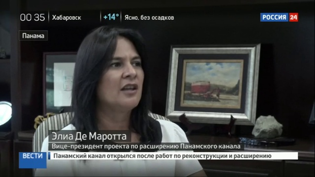 Новости на Россия 24 Власти Панамы расследуют инцидент во вновь открытом канале