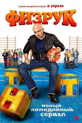 Физрук «Физру́к» российский комедийный телесериал, сюжетная линия которого строится вокруг выходца из криминальных кругов, попавшего в школу, его старых знакомых, новых коллег-учителей и