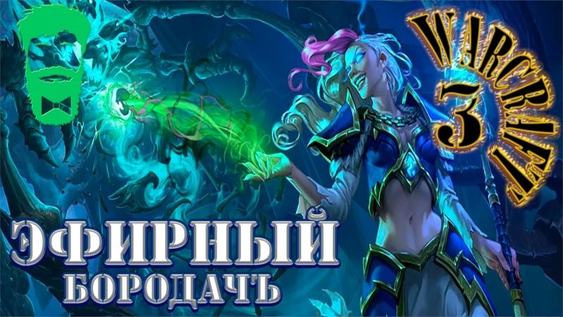 Стрим WarCraft3 TFT. Tower defense! Играем с подписчиками! Присоединяйтесь! WC3 WC3TFT ЭфирныйБородачЪ