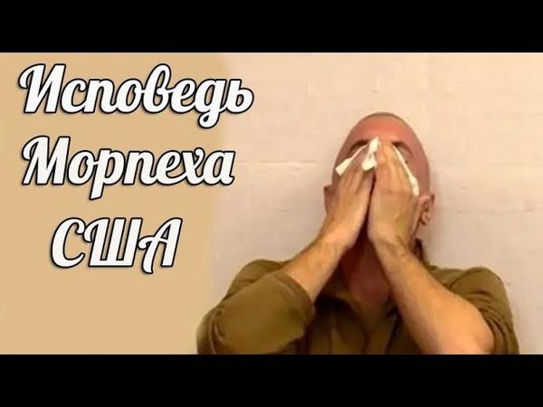 Исповедь лейтенанта морской пехоты США О том как Русские спасли Американцев.
