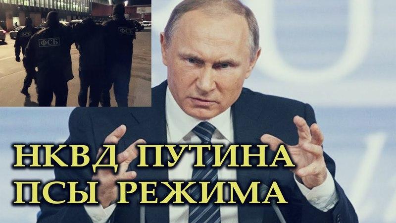 (1) ПУТИН ВЕРНУЛ 37 ГОД ИЛИ КАК РАБОТАЕТ И МЕТОДЫ ФСБ СЕЙЧАС - YouTube