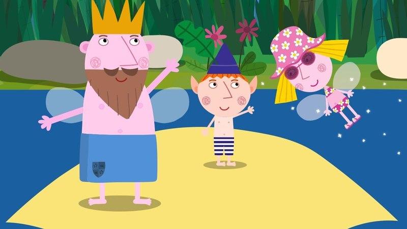 Маленькое королевство Бена и Холли   Занятый день короля   Мультики