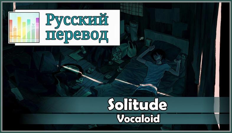 [Vocaloid RUS cover] Nomiya – Solitude [Harmony Team]