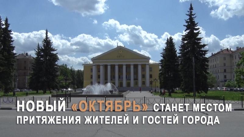 Жители Электростали получат обновленный КЦ Октябрь