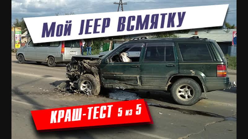 Мой Jeep всмятку Краш тест пройден Обзор безопасности Grand Cherokee