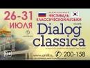 Фестиваль классической музыки «Dialog-Classica»