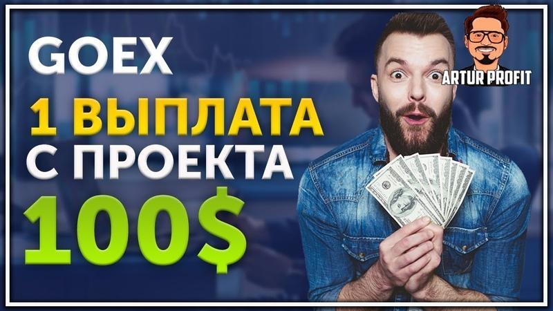 Инвестиционный проект Goex Платит! Вывожу первую прибыль 100$ на Bitcoin кошелек ArturProfit