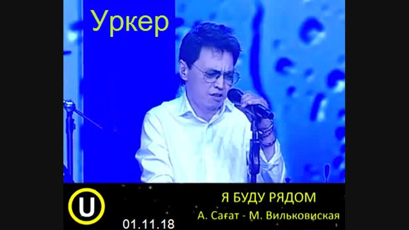 Уркер тобы Я буду рядом (Үркер тобы 25-жыл концерті, 01.11.18)