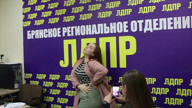 Молодёжная организация Брянского отделения ЛДПР поздравляет Владимира Жириновского с Днем рождения