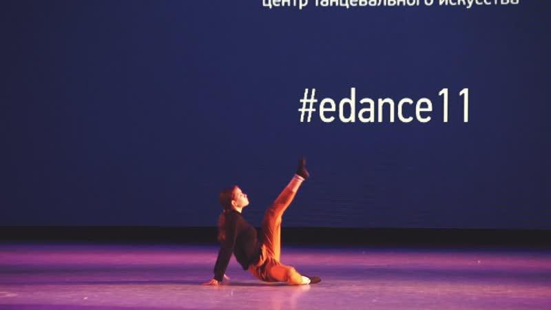 25. Веточка (E-Dance Studio)