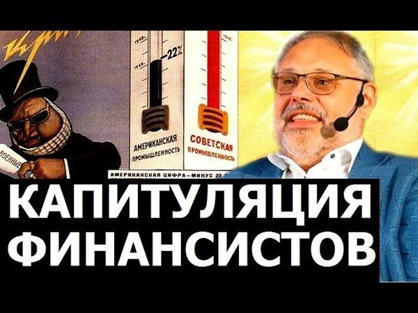 Почему Англию и Украину никто не пригласит в проект будущего. Михаил Хазин.