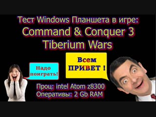 Тест Windows планшета в Command & Conquer 3 Tiberium Wars (Chuwi Hi8 Pro intel z8300)